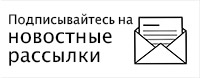 newsletter-registration-logo_ru